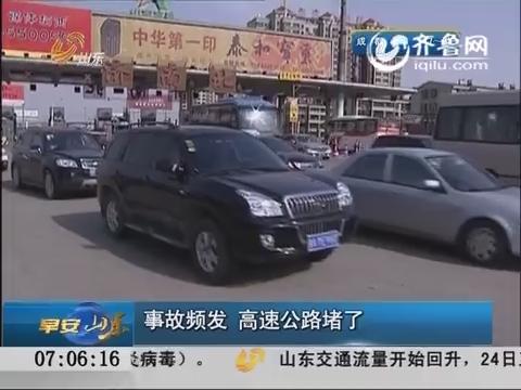 山东:事故频发 高速公路堵车