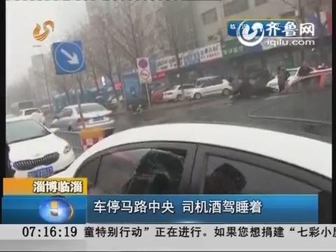 淄博临淄:车停马路中央 司机酒驾睡着