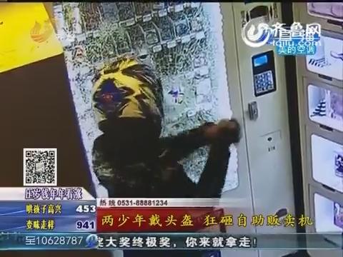 济南:大年初三 成人用品店被偷