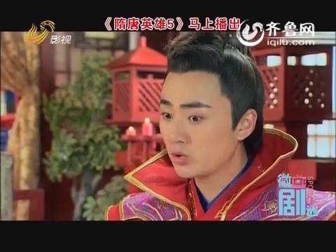 20150224《微剧透》:《隋唐英雄5》之男主角薛刚