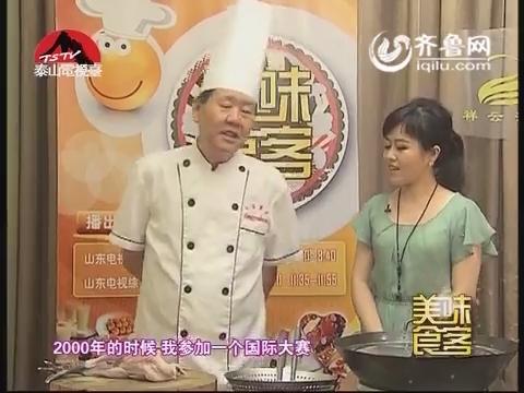 """20150224《美味食客》:春节特辑 """"鸡""""祥如意—布袋鸡"""