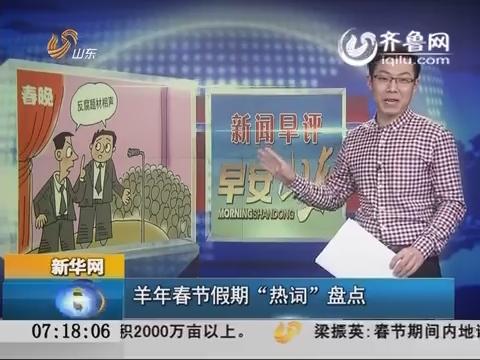 """新闻早评:羊年春节假期""""热词""""盘点"""