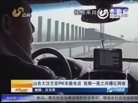 山东大汉方言PK车载电话 视频一夜之间爆红网络