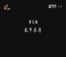 纪录片《孔府档案》第5集:乱世中的孔府面临承继危机
