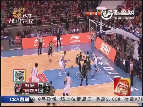 2014-15CBA第41轮-北京首钢114-108广东东莞银行 第三节实况