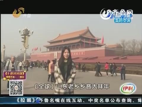 乡音大拜年:山东邹平美女第一次在北京过年