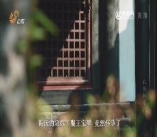 纪录片《孔府档案》第6集:末代衍圣公孔德成离开孔府