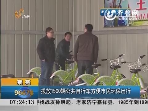 莱芜投放1500辆公共自行车方便市民环保出行