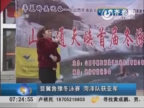 晋冀鲁豫冬泳赛 菏泽队获亚军