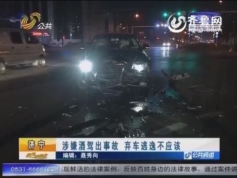 济宁:涉嫌酒驾出事故 弃车逃逸不应该