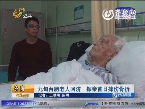 九旬台胞老人回济探亲摔伤骨折 爱心接力急救助