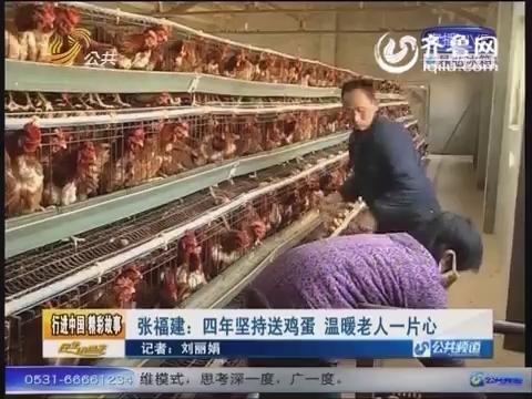 张福建:四年坚持送鸡蛋 温暖老人一片心