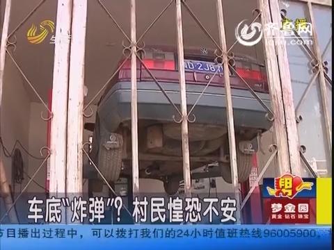 德州庆云:汽车维修店发生爆炸 村民惶恐不安