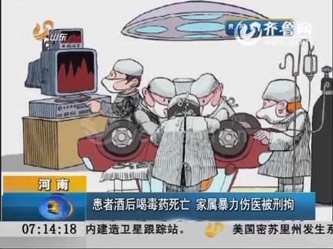 河南:患者酒后喝毒药死亡 家属暴力伤医被刑拘
