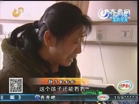 菏泽:过年酿惨剧 俩孩子被严重烧伤