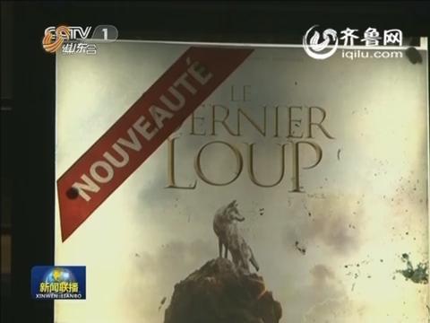 《狼图腾》在法国票房口碑双丰收