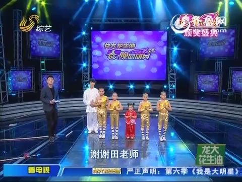 春晚总动员:功夫小魔童的武术表演 获田慧姜老师大赞