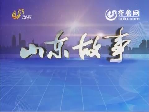 20150301《山东故事》:李玉山