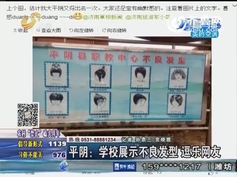 平阴:学校展示不良发型 逗乐网友