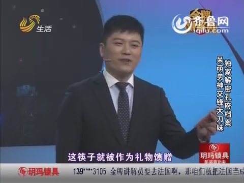 金牌讲解员:独家解密孔府档案 呆萌男神交锋大刀妹