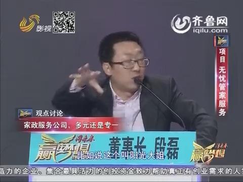 """赢在梦想:创业者巩成坤带来""""无忧管家""""  市场价值被boss认可"""