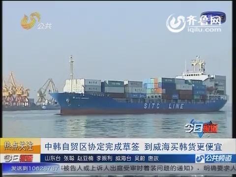 自贸区协定完成草签 到威海买韩货更便宜-今日报道