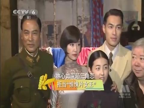 """林心如深陷三角恋 拒当""""惊悚片女王"""""""