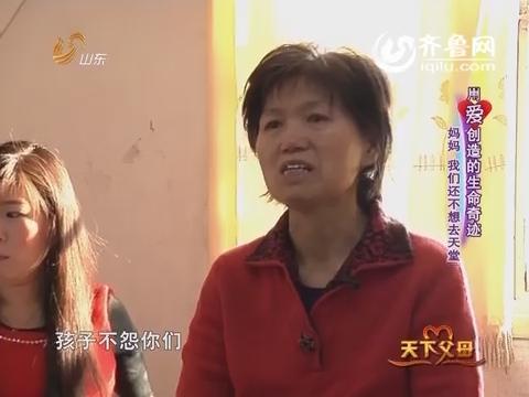 20150301《天下父母》:伟大母亲40年守护渐冻症女儿 用爱创造生命奇迹