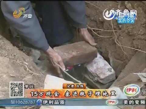 枣庄兄弟俩15万现金埋地里不翼而飞 警方正在调查中