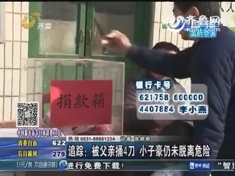 济阳:18天大男童被父亲连捅4刀 目前仍未脱离危险