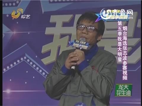 20150302《明星争霸赛》:张志波唱新歌《儿子》 妻子上台助阵
