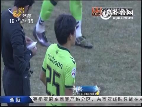 2015亚冠小组赛山东鲁能1-4全北现代下半场录像回放