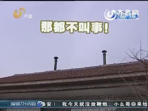 滨州:难以接受 被村里秧歌队除名了