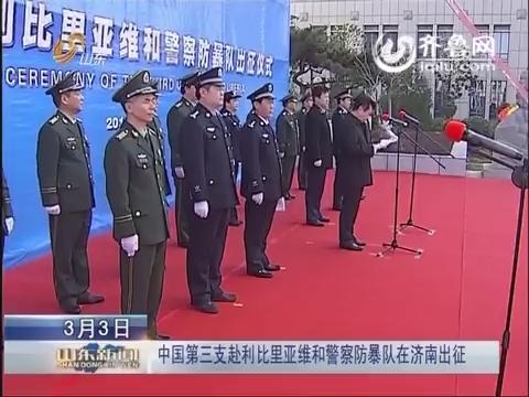中国第三支赴利比里亚维和警察防暴队在济南出征