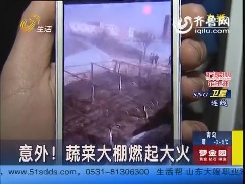 卫星连线:济阳:意外!蔬菜大棚燃起大火