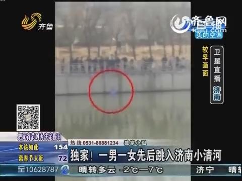 突发新闻:一男一女先后跳入济南小清河