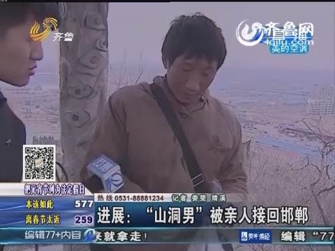 """""""山洞男""""被亲人接回邯郸 众多谜团待解"""