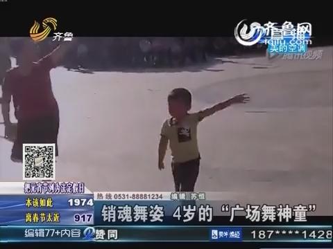 实拍4岁小神童与大妈跳广场舞 舞姿销魂