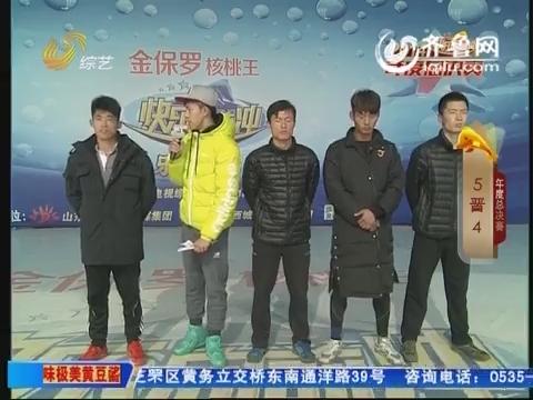 20150304《快乐向前冲》:5晋4继续上演 家人助阵情暖赛场