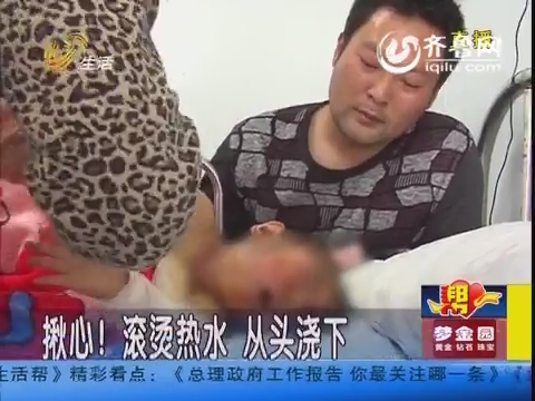 揪心!一岁三个月大的男婴被滚烫热水从头浇下