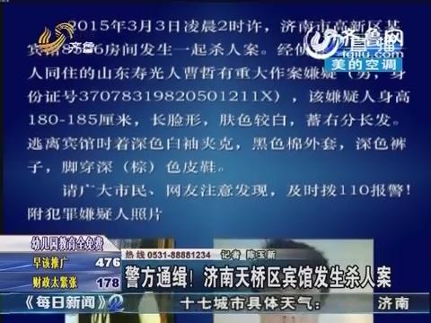 警方通缉 济南天桥区宾馆发生杀人案