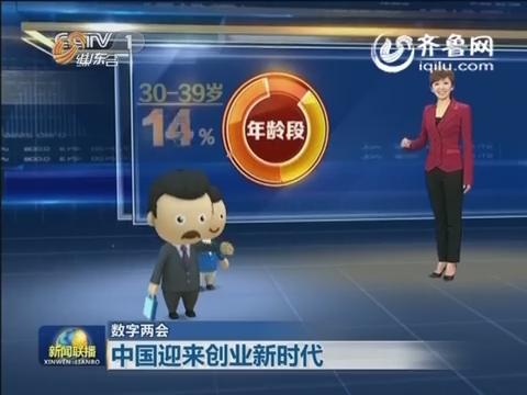 数字两会 中国迎来创业新时代