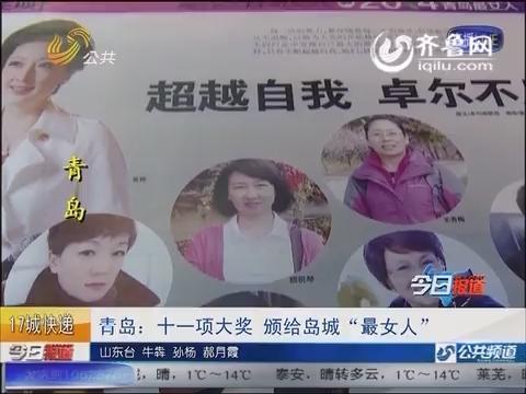 """青岛:十一项大奖 颁给岛城""""最女人"""""""