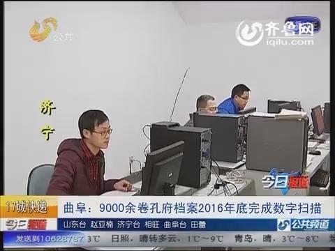 曲阜:9000余卷孔府档案2016年底完成数字扫描