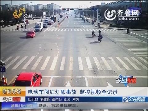 电动车闯红灯酿事故 监控视频全记录