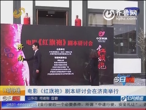 电影《红旗袍》剧本研讨会在济南举行
