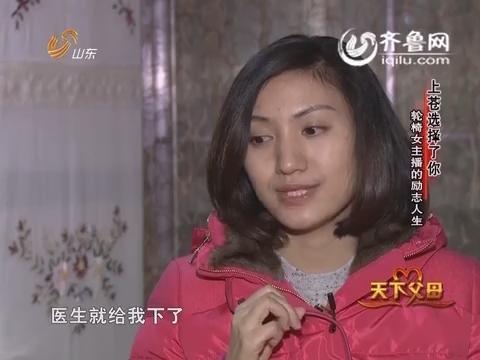 2015年3月8日《天下父母》:轮椅女主播的励志人生——主持人梁艺