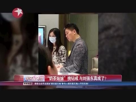 刘强东奶茶妹商场挑选钻戒 网传给女方一亿聘礼