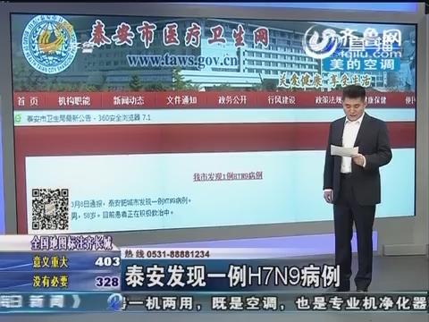 泰安发现一例H7N9病例