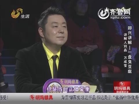金牌讲解员:刘晶PK万成莹 落第书生因缘巧合创出臭豆腐